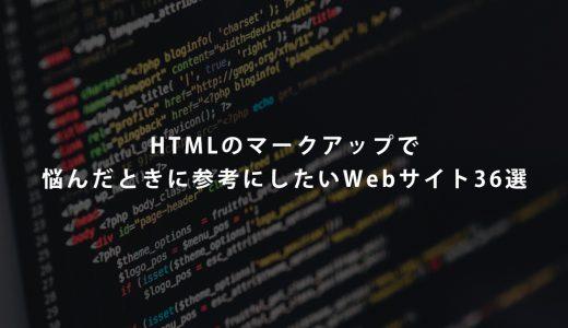 HTMLのマークアップで悩んだときに参考にしたいWebサイト36選