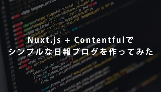 Nuxt.js + Contentfulでシンプルな日報ブログを作ってみた