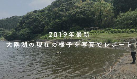 【2019年春】大隅湖の水位は? 写真で現場の様子をレポートします。
