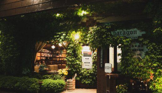 ジャズ喫茶「パラゴン」で日曜22時からのフルボリューム再生を味わってきた
