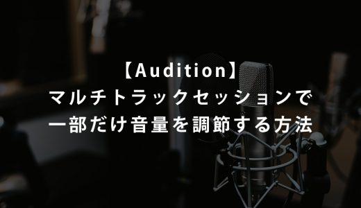 【Audition】マルチトラックセッションで一部だけ音量を調節する方法