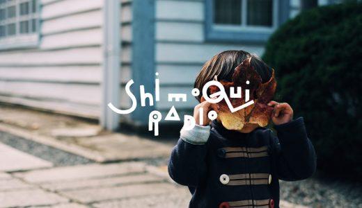 スポンサー限定で未編集音源/シークレットトラック配信を開始します #ShimoQuiRadio