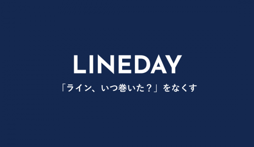 リールにいつラインを巻いたかを記録するWebアプリ「LINEDAY」を作りました!